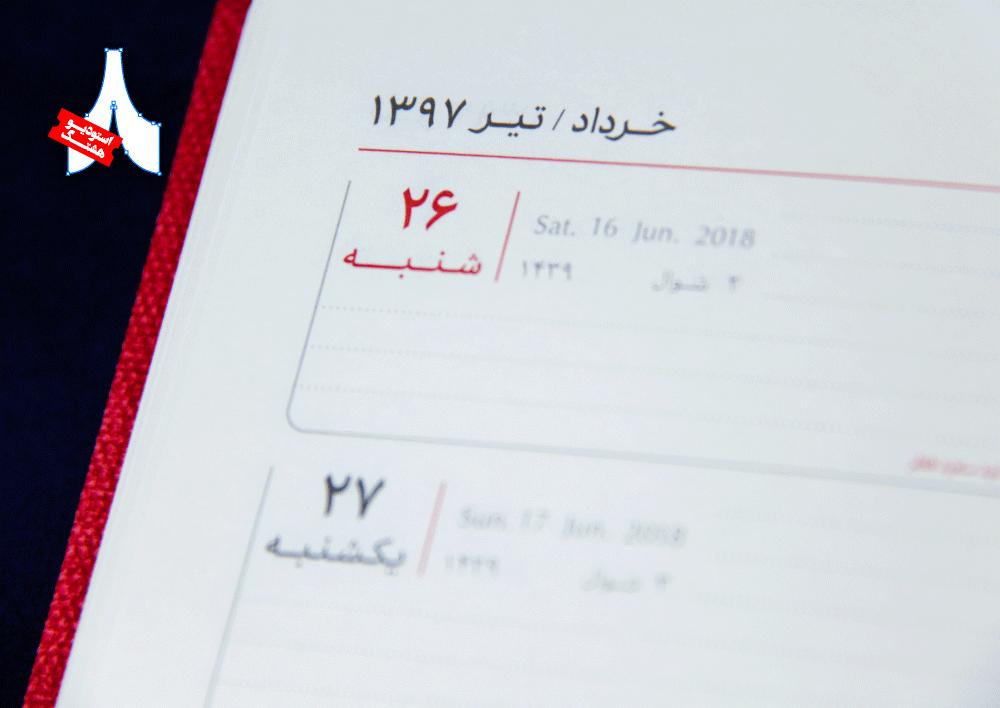 تقویم ۱۳۹۷ | Calendar 2018-2019